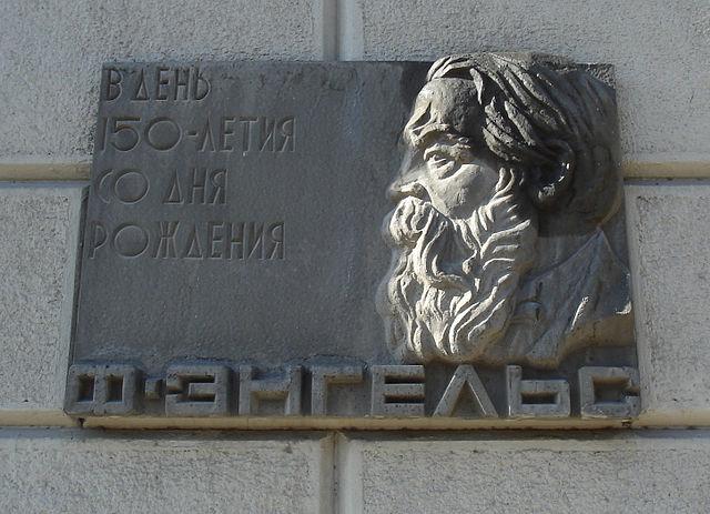Памятная доска в Ростове-на-Дону
