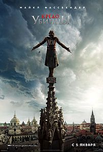 Фильм Кредо убийцы 2018. Актеры, дата выхода в России, смотреть трейлер