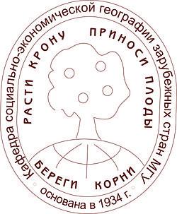 Кафедра социально экономической географии зарубежных стран Википедия Кафедра социально экономической географии зарубежных стран