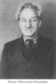 Младенцев Михаил Николаевич (1872—1941) .png