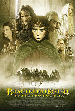 The Lord of the Rings. The Fellowship of the Ring — movie.jpg