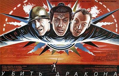 https://upload.wikimedia.org/wikipedia/ru/thumb/0/08/Ubit_drakona_movie_poster.jpg/401px-Ubit_drakona_movie_poster.jpg