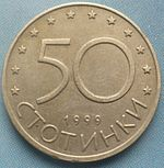 Bulgaria 50 stotinki new.JPG
