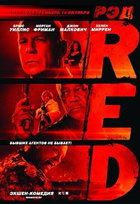 Red-2010-poster.jpg