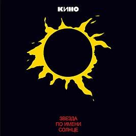Обложка песни Кино «Звезда по имени Солнце»