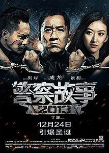 Джеки чан фильмы 2013 года фильмы джета ли и джеки чана