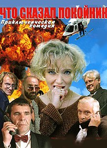 «Смотреть Фильмы Онлайн Российские Приключенческие» / 2004