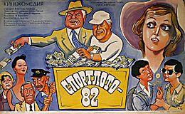 Кадры из фильма «Король Комедии» / 1982