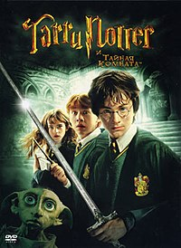 Harry Potter and the Chamber of Secrets — movie.jpg