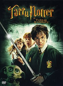Гарри Поттер и тайная комната (фильм) — Википедия эмма уотсон википедия