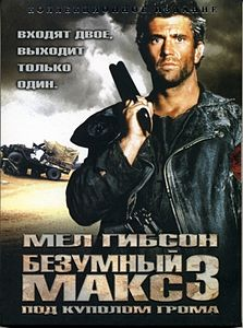 Mad Max 3 poster.jpg
