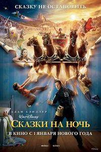 http://upload.wikimedia.org/wikipedia/ru/thumb/0/0b/Skazki_na_no4.jpg/200px-Skazki_na_no4.jpg