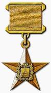 Медаль «Герой труда Ставрополья».png