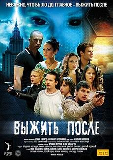 Сериал Выжить после (2016) 3 сезон все серии смотреть онлайн в хорошем качестве в HD 720