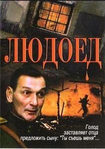 «Смотреть Фильм Онлайн В Хорошем Качестве Людоед 1991» — 1996