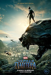 Black Panther film poster.jpg