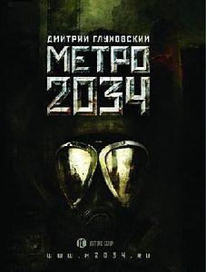 скачать игру метро 2034 через торрент бесплатно на русском торрент