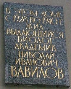 Мемориальная доска Н. И. Вавилову.jpg