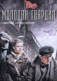 Molodaya-gvardiya.jpg