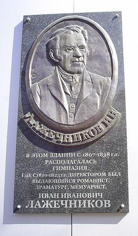 Мемориальная доска в честь И.И.Лажечникова в Пензе. Скульптор А.С.Хачатурян.
