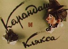 Karandash and Klyaksa hunting.jpg