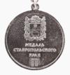 Медаль «За доблестный труд» Ставрополья II степени (реверс).png