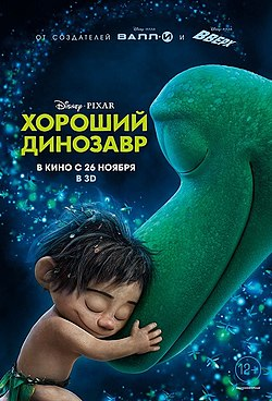 The Good Dinosaur.jpg