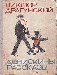 Читать книгу денискины рассказы спектакль дк зуева