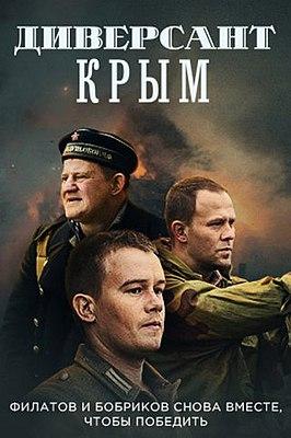 Диверсант. Крым.jpg