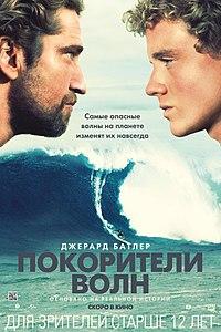 «5 Волна Смотреть Фильмы Онлайн В Хорошем Качестве» / 2009