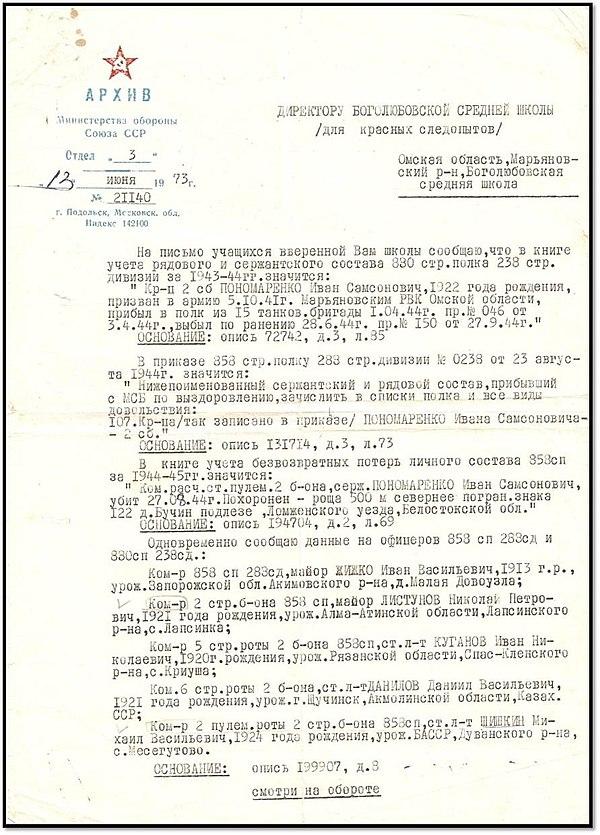 пономаренко фото на документы