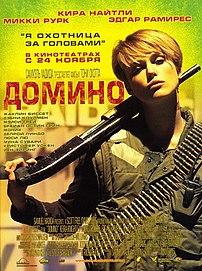 скачать фильм домино 2005 торрент - фото 2