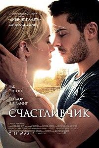 счастливчик фильм 2012 скачать торрент
