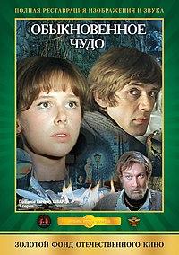 «Сказка Сказок» — 1979