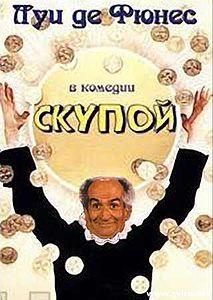 Кино: американское и не только - Страница 5 213px-Skupoi