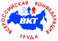 Всероссийская конфедерация труда
