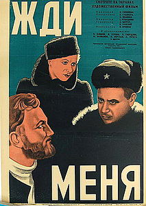 213px-Zhdi_menya_poster.jpg