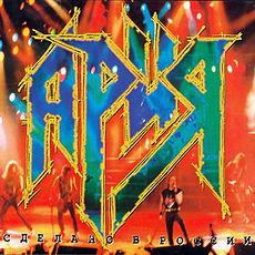 Ария сделано в россии концерт в мдм 30 мая 1997