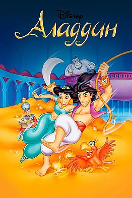Aladdin-tv-series-poster.jpg
