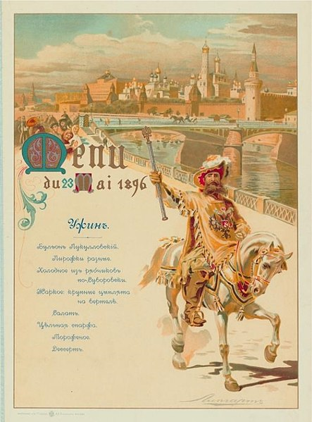 Файл:Coronation book. Supper menu.jpeg