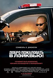 Lakeview Terrace.jpg