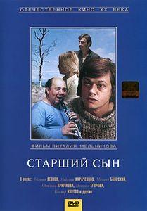 Фильм «Старший Сын» / 1975