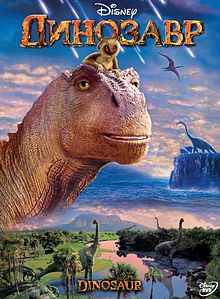 Динозавр (мультфильм).jpg