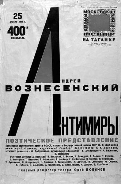 Файл:Афиша спектакля Антимиры Театра на Таганке, 1971 год.png
