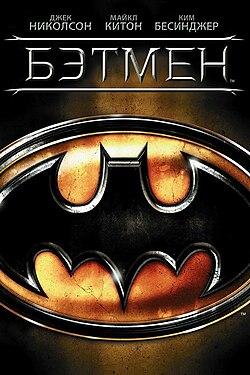 «Batman 1989 Смотреть» / 2015