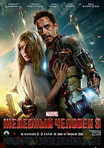 Iron Man 3 скачать игру - фото 11