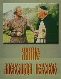 Житие Александра Невского (фильм)