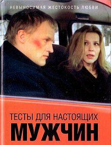 Тесты для настоящих мужчин, фильм 1998 - ViP Play