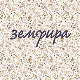 Земфира (альбом) — Википедия