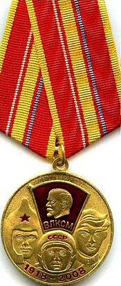Медаль «90 лет ВЛКСМ».jpg